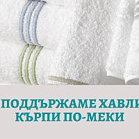 Как да поддържаме хавлиените кърпи по-меки
