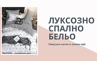 Луксозното спално бельо – нежен оазис в интериора на спалнята