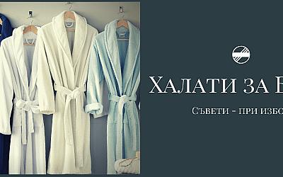 Как да изберем правилния халат