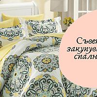 Съвети при закупуване на спално бельо