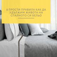 8 прости правила как да удължим живота на спалното си бельо