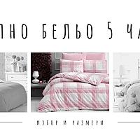 Спално бельо 5 части - 5 предложения за качествено спално бельо от 5 части