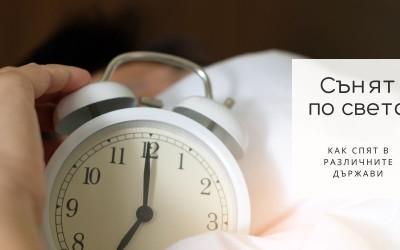 Сънят по света: Как различните световни култури си почиват