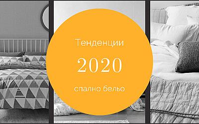 Модни трендове при спалното бельо за 2020 година
